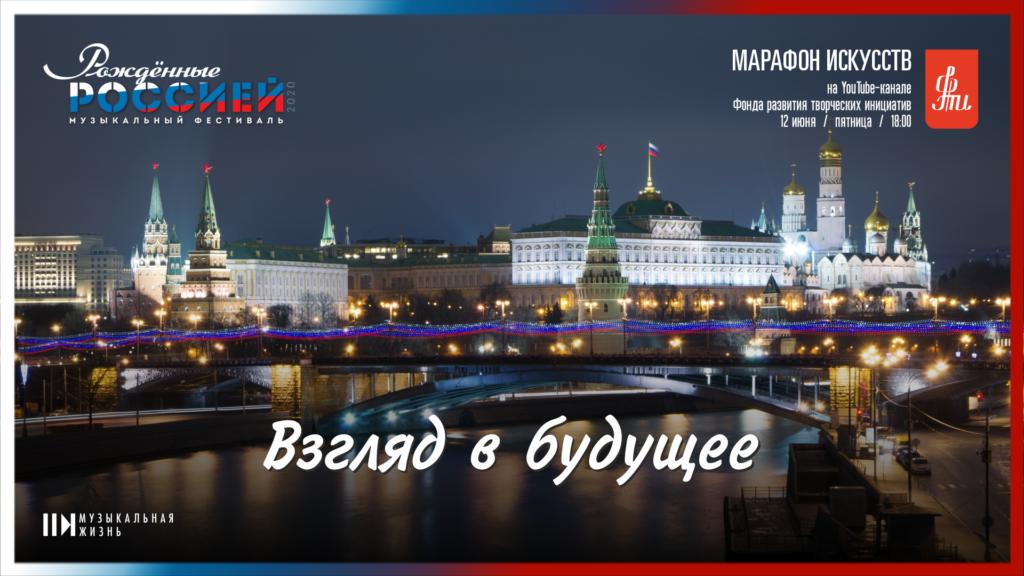 Премьеру марафона искусств «Взгляд в будущее» приурочили ко Дню России