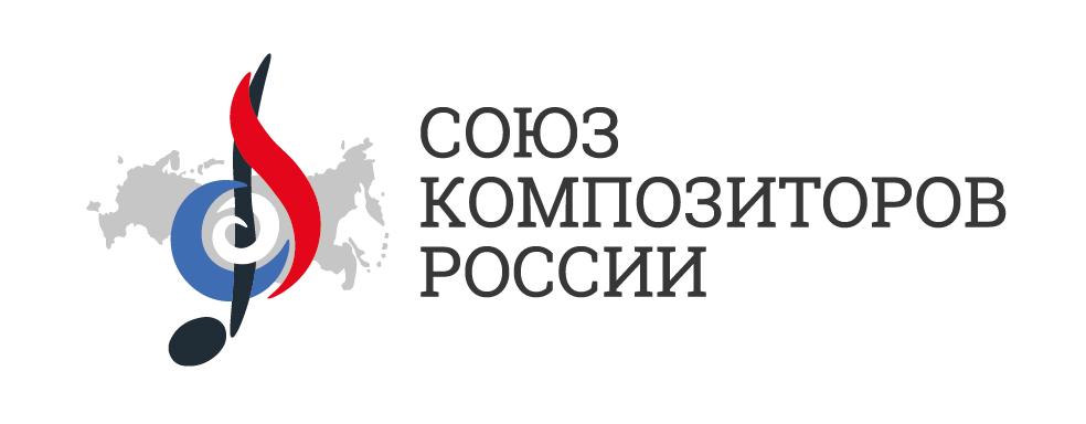 Союз композиторов России начинает запись релизов отечественной музыки