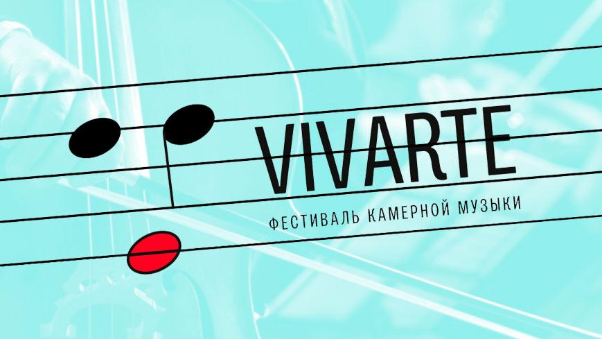 Фестиваль Vivarte пройдет онлайн и будет посвящен Михаилу Врубелю