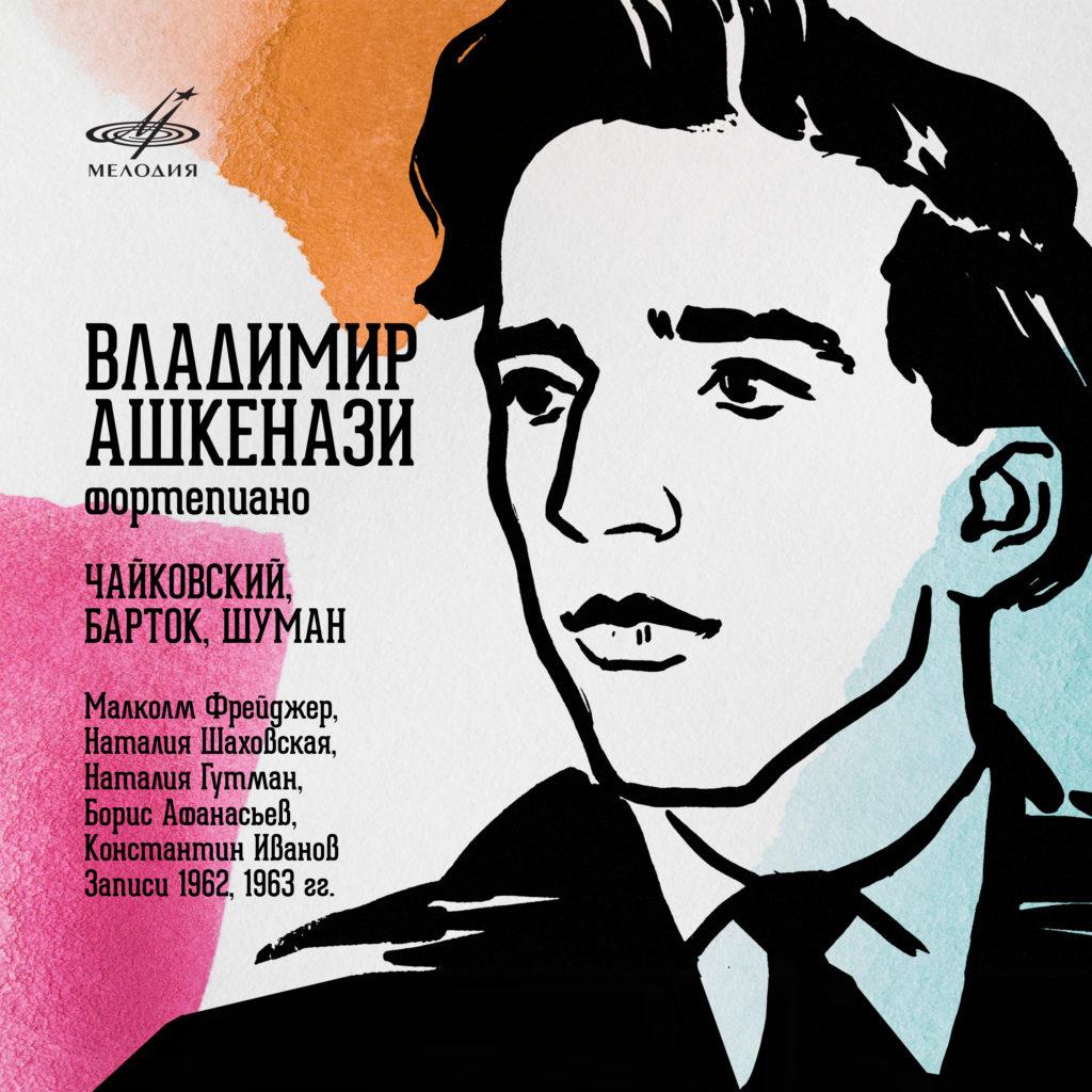 «Мелодия» представляет цифровой альбом с записями Ашкенази 1960-х годов