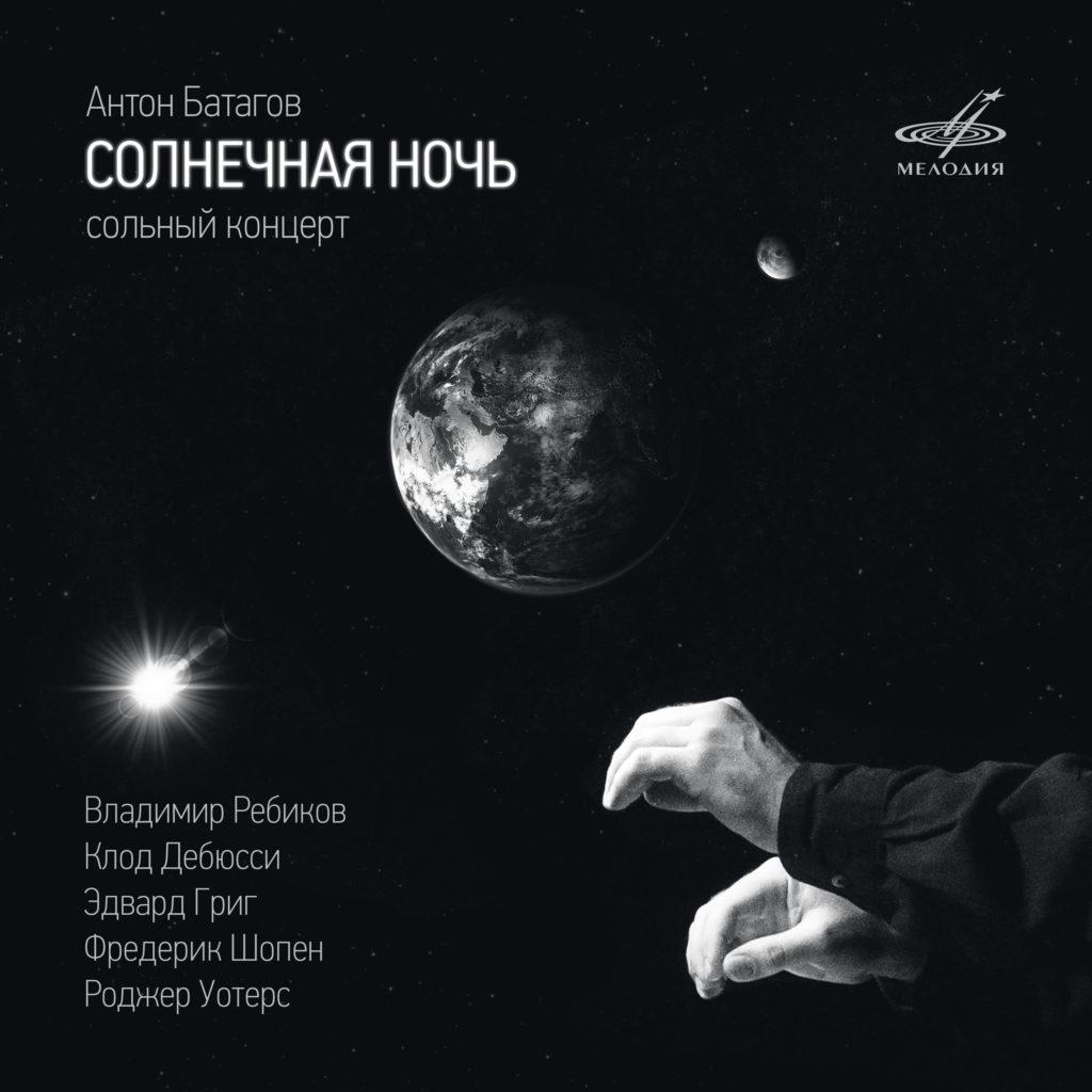 «Мелодия» представляет запись сольного концерта Антона Батагова «Солнечная ночь»