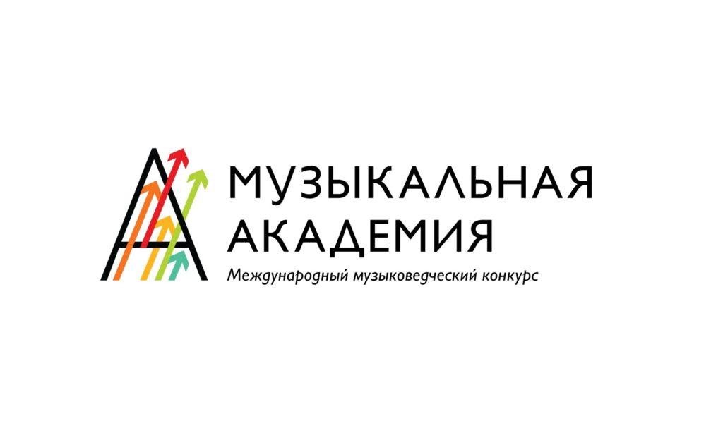 «Музыкальная академия» и Союз композиторов проведут музыковедческий конкурс