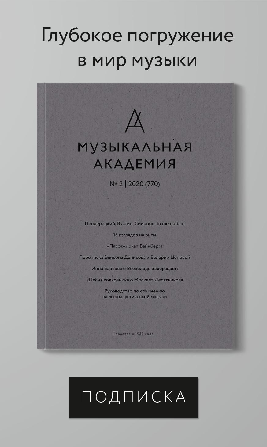 Музыкальная академия, № 2 2020