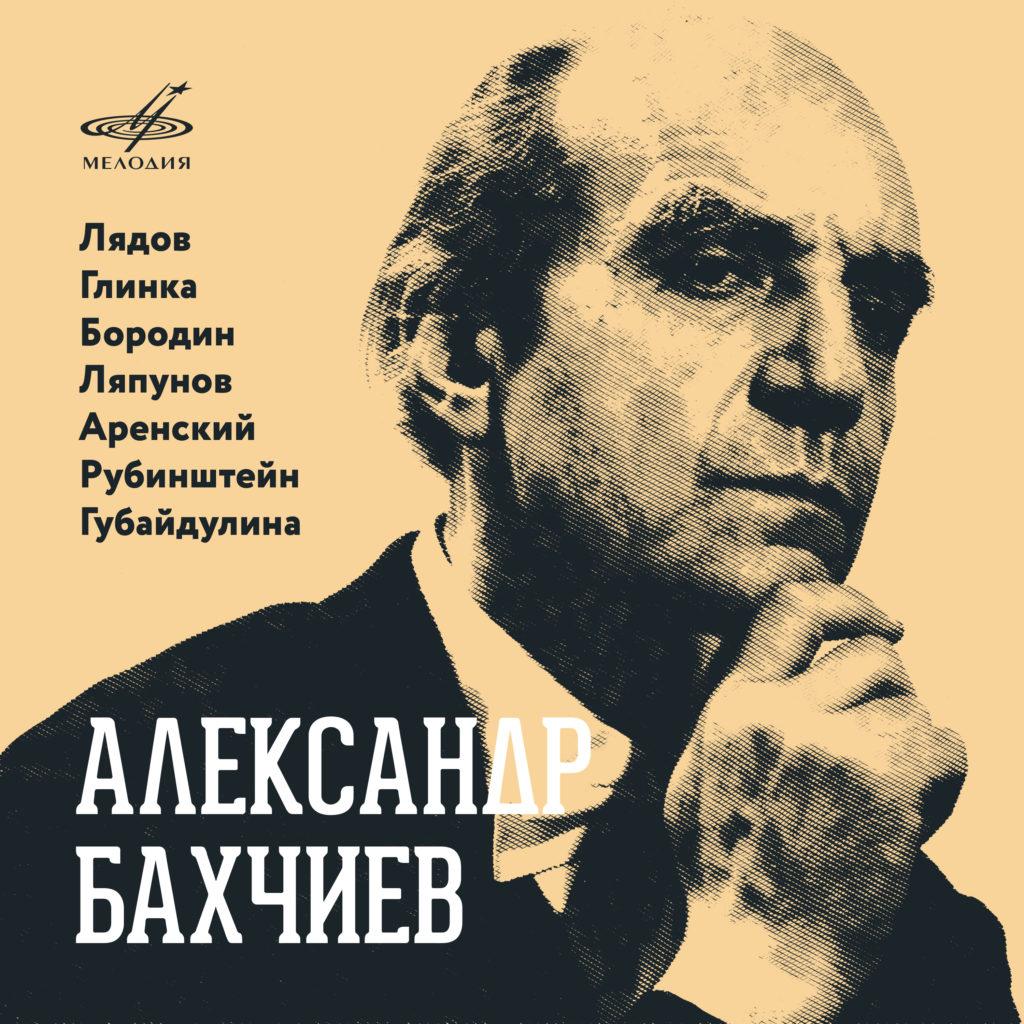 «Фирма Мелодия» выпускает цифровой релиз сольных записей Александра Бахчиева