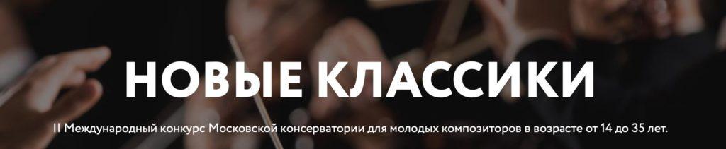 Второй международный конкурс молодых композиторов «Новые классики» принимает заявки