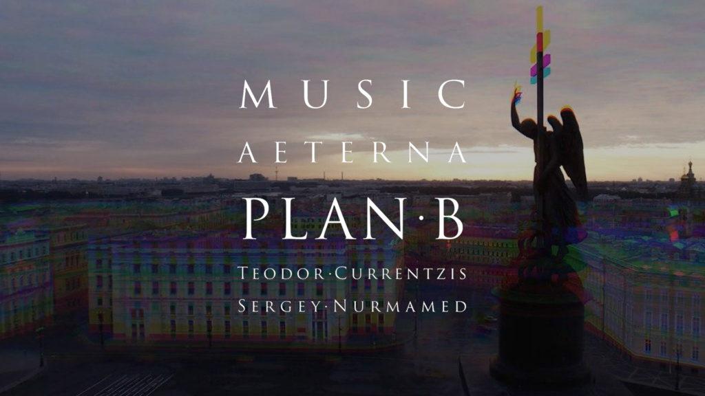 Документальный фильм о работе оркестра Курентзиса покажут на Первом канале