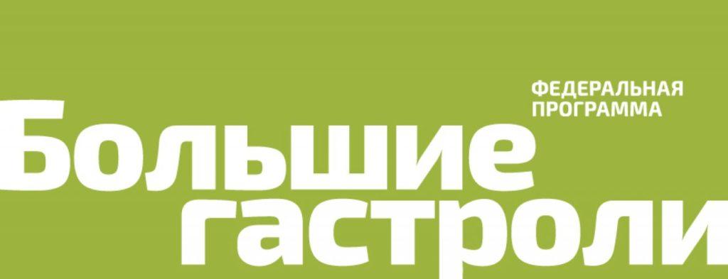 """""""Большие гастроли-онлайн"""" возобновляют показы лучших спектаклей"""