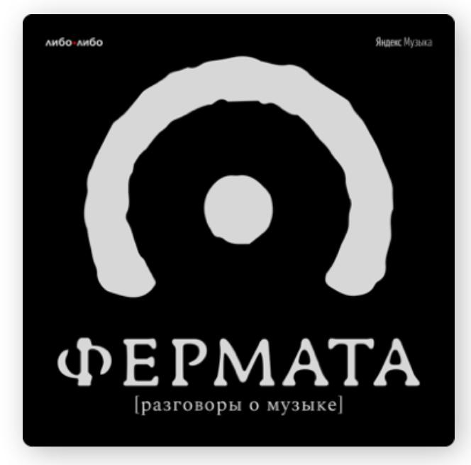 Проект Алексея Мунипова «Фермата» осваивает формат подкаста