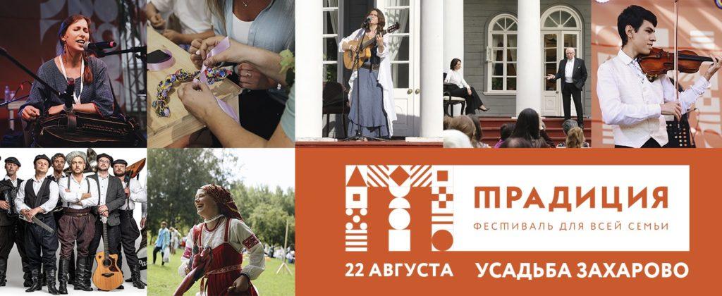 Фестиваль «Традиция» пройдет в подмосковской усадьбе Захарово в пятый раз