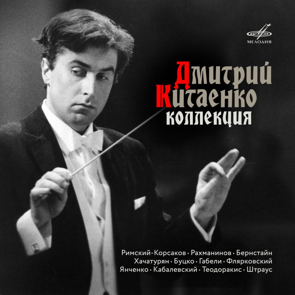 «Мелодия» издала студийные и концертные записи Дмитрия Китаенко
