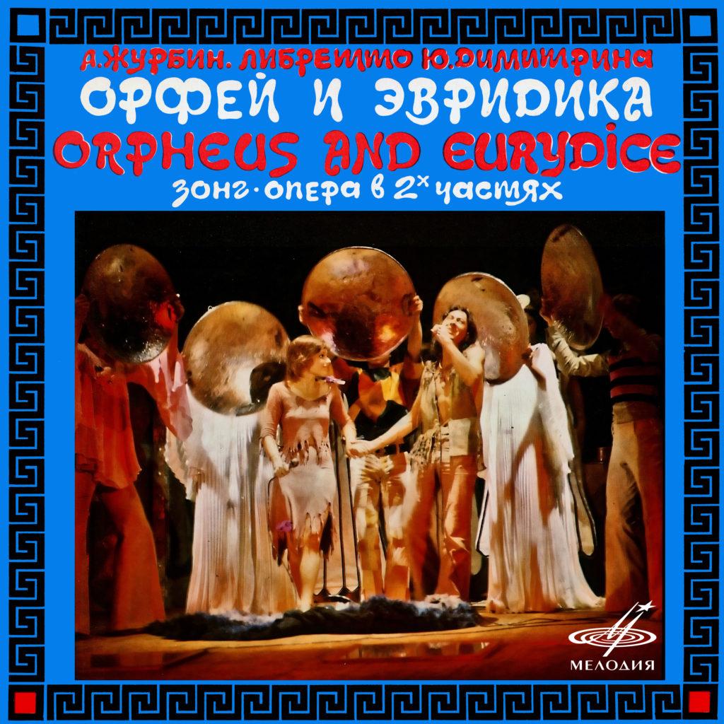 К 75-летию Александра Журбина «Мелодия» публикует его «Орфея и Эвридику»