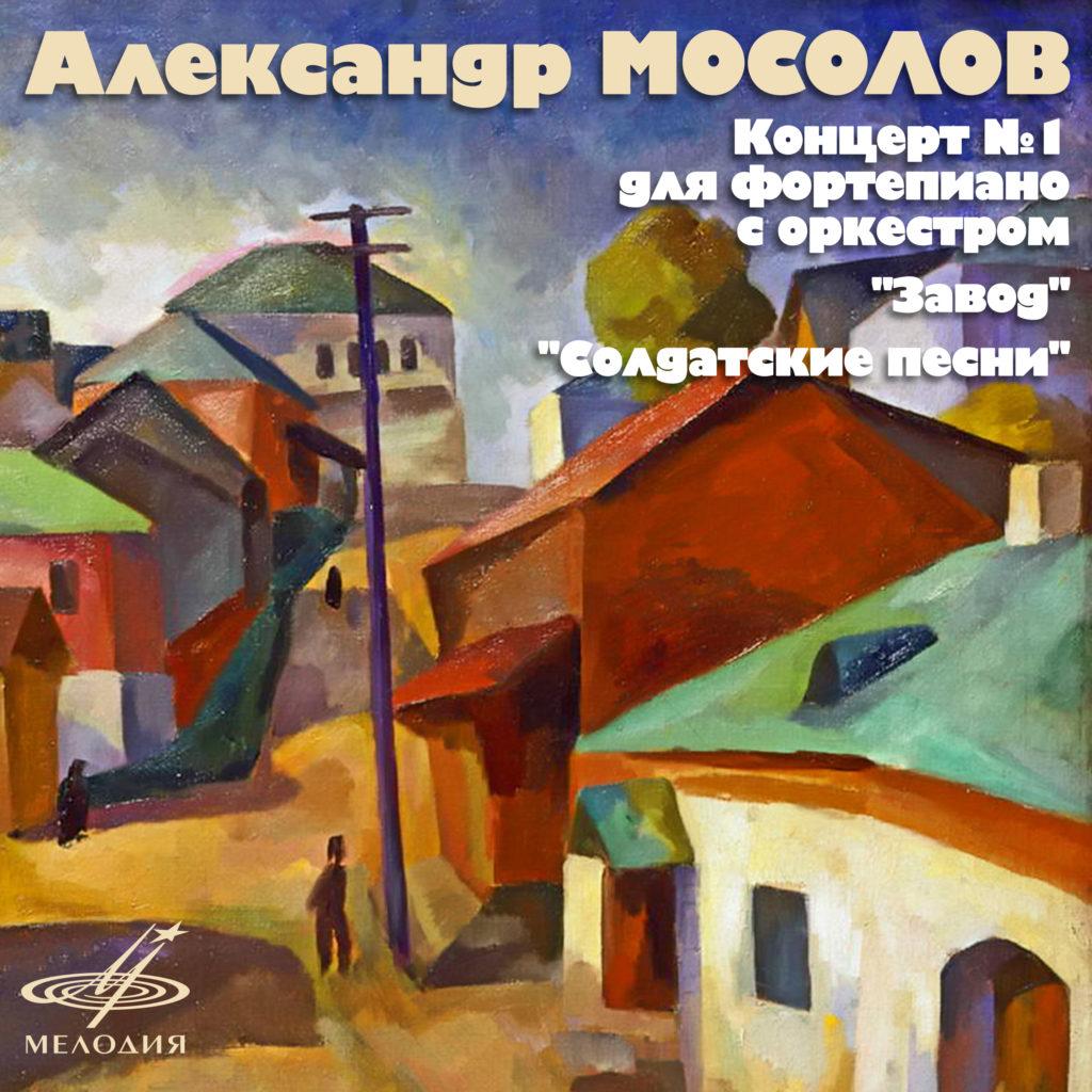 «Фирма Мелодия» посвящает новый цифровой альбом музыке Александра Мосолова