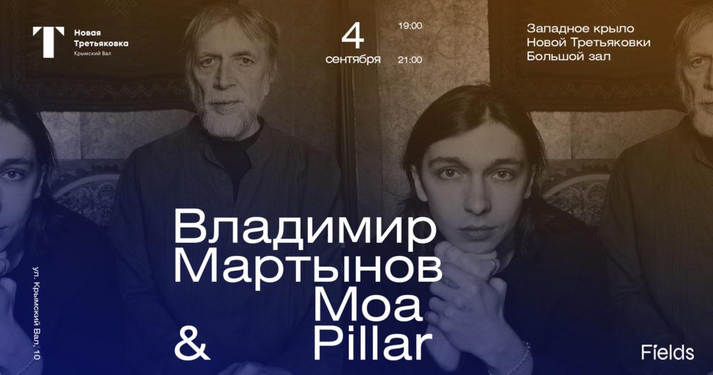 Владимир Мартынов и электронщик Moa Pillar выступят в Третьяковке