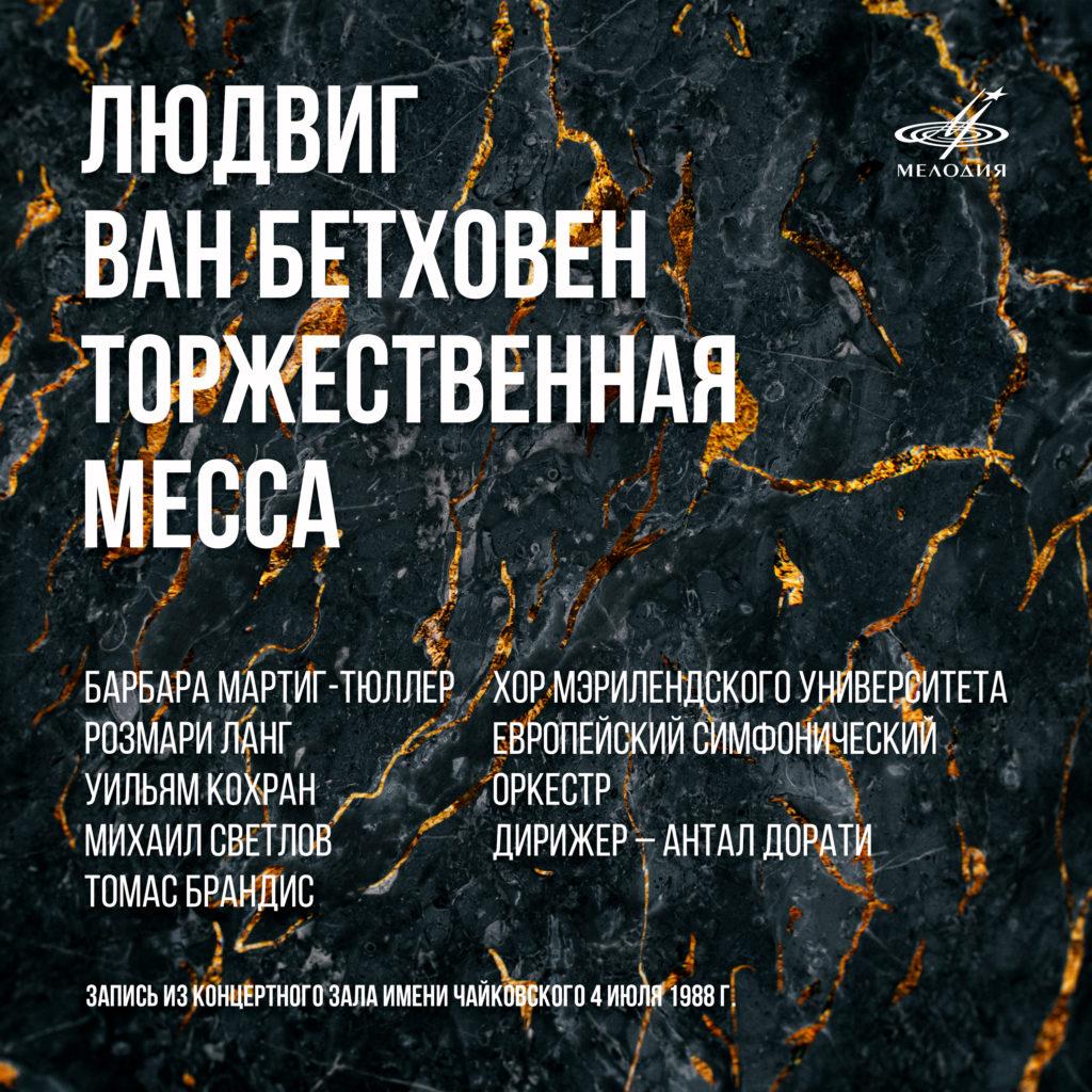 «Мелодия» издала историческую запись «Торжественной мессы» Бетховена