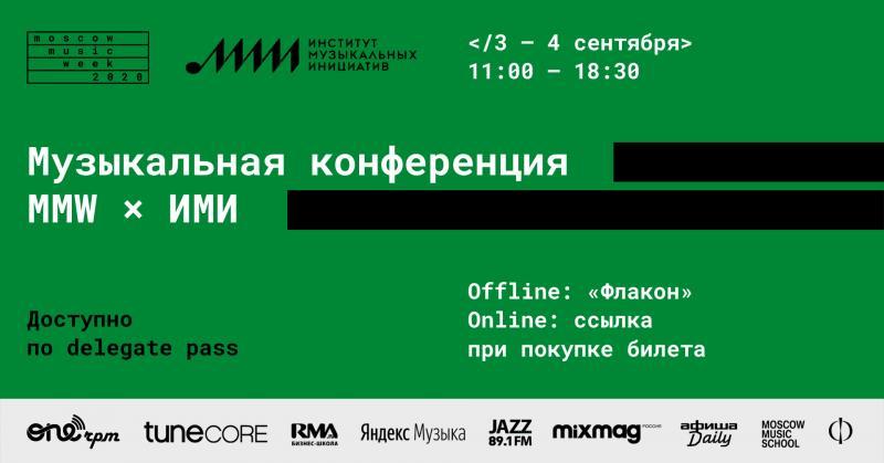 Шоукейс-фестиваль Moscow Music Week анонсировал ежегодную конференцию