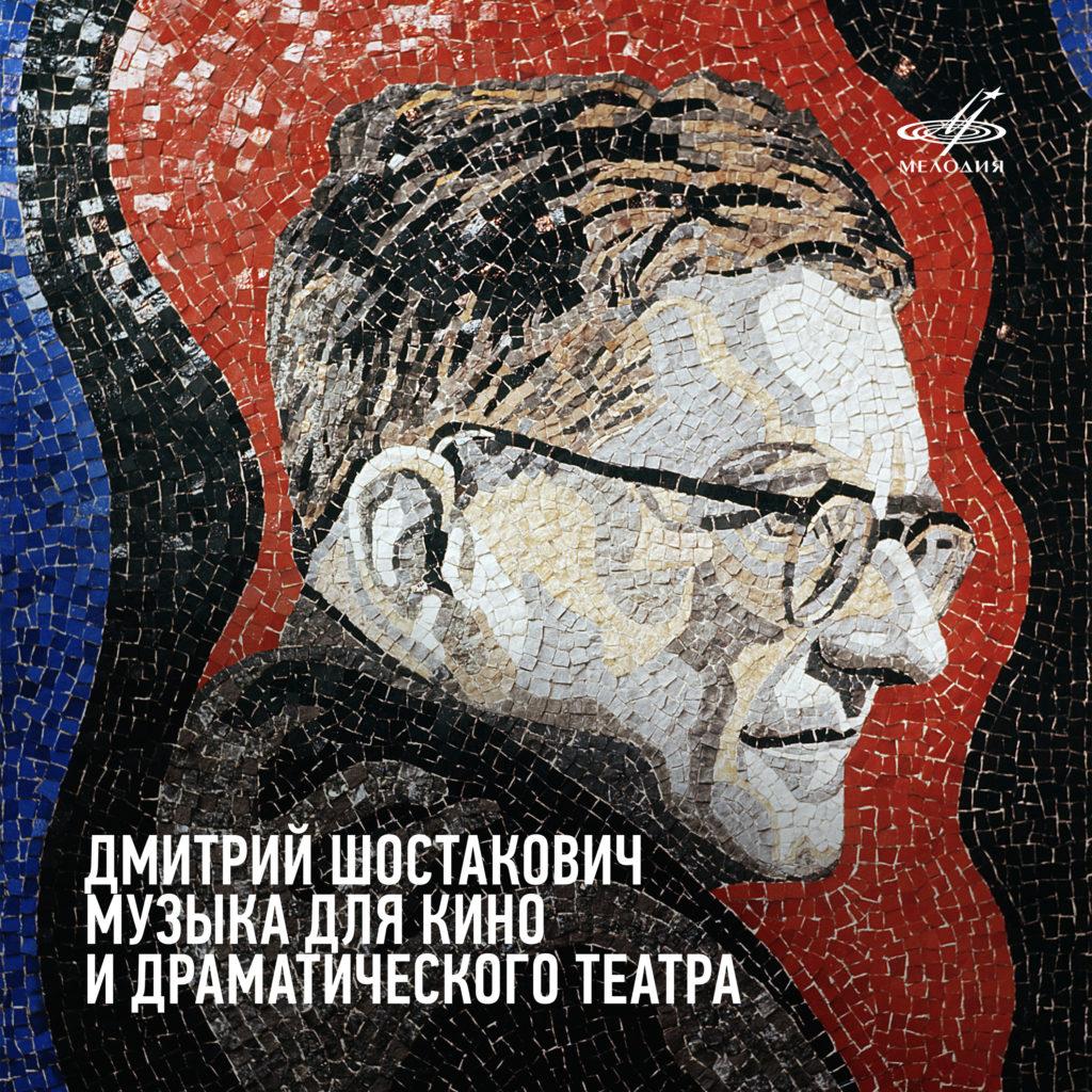 К открытию ММКФ «Мелодия» представляет альбом с киномузыкой Шостаковича
