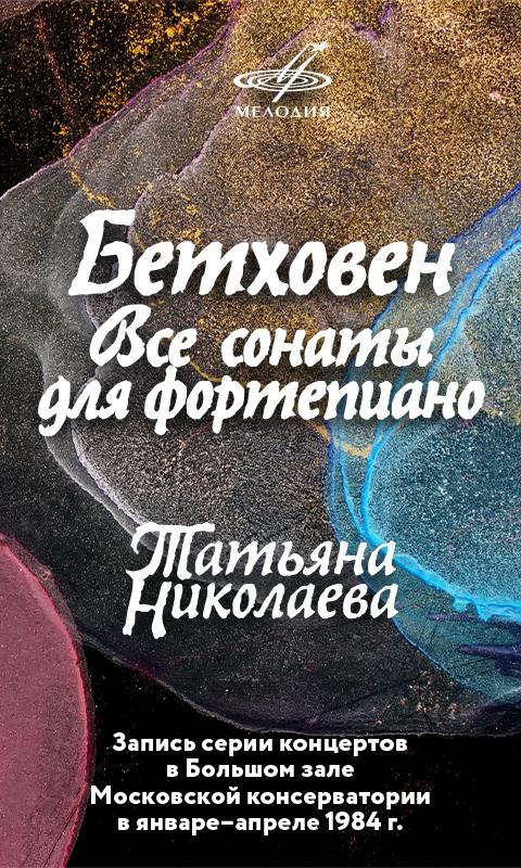 Бетховен. Татьяна Николаева