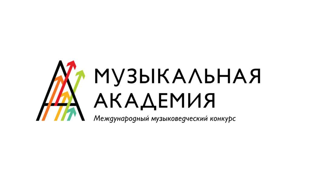 Музыковедческий конкурс «Музыкальная академия» открывает прием заявок