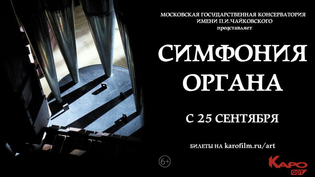 Фильм Московской консерватории «Симфония органа» будет показан в кинотеатрах России