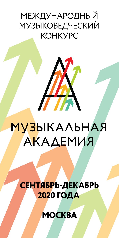 """Конкурс """"Музыкальной академии"""""""