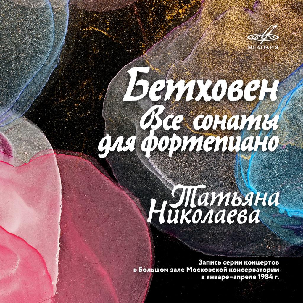 В год Бетховена «Мелодия» публикует концертные записи Татьяны Николаевой