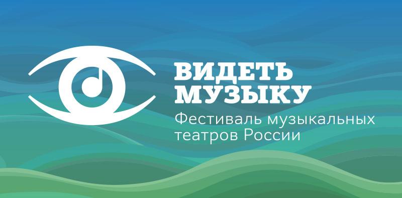 """Фестиваль """"Видеть музыку"""" соберет более 30 музыкальных спектаклей со всей России"""