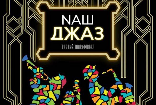 «Arena Moscow Night. Наш джаз» отметит юбилей оперы «Порги и Бесс» Гершвина