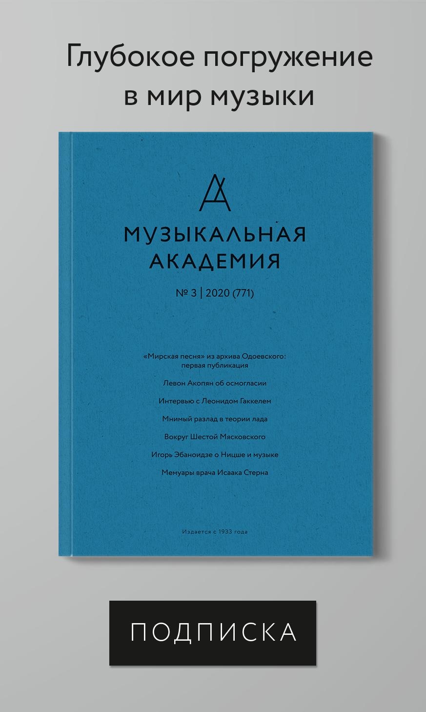 Музыкальная академия, № 3 2020