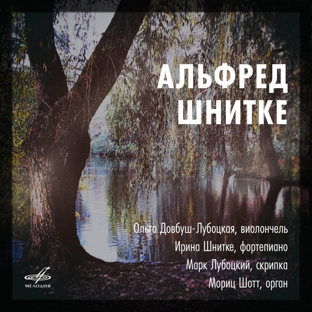 «Мелодия» представляет избранные камерные сочинения Альфреда Шнитке