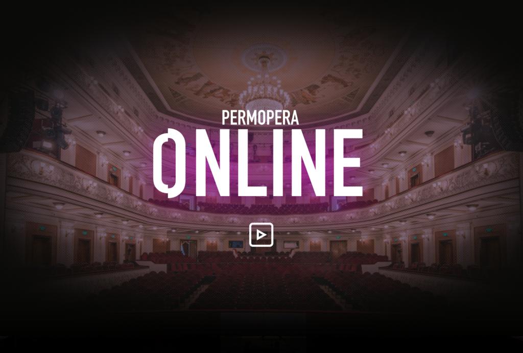 Пермская опера запустила видеоплатформу для показа своих лучших спектаклей