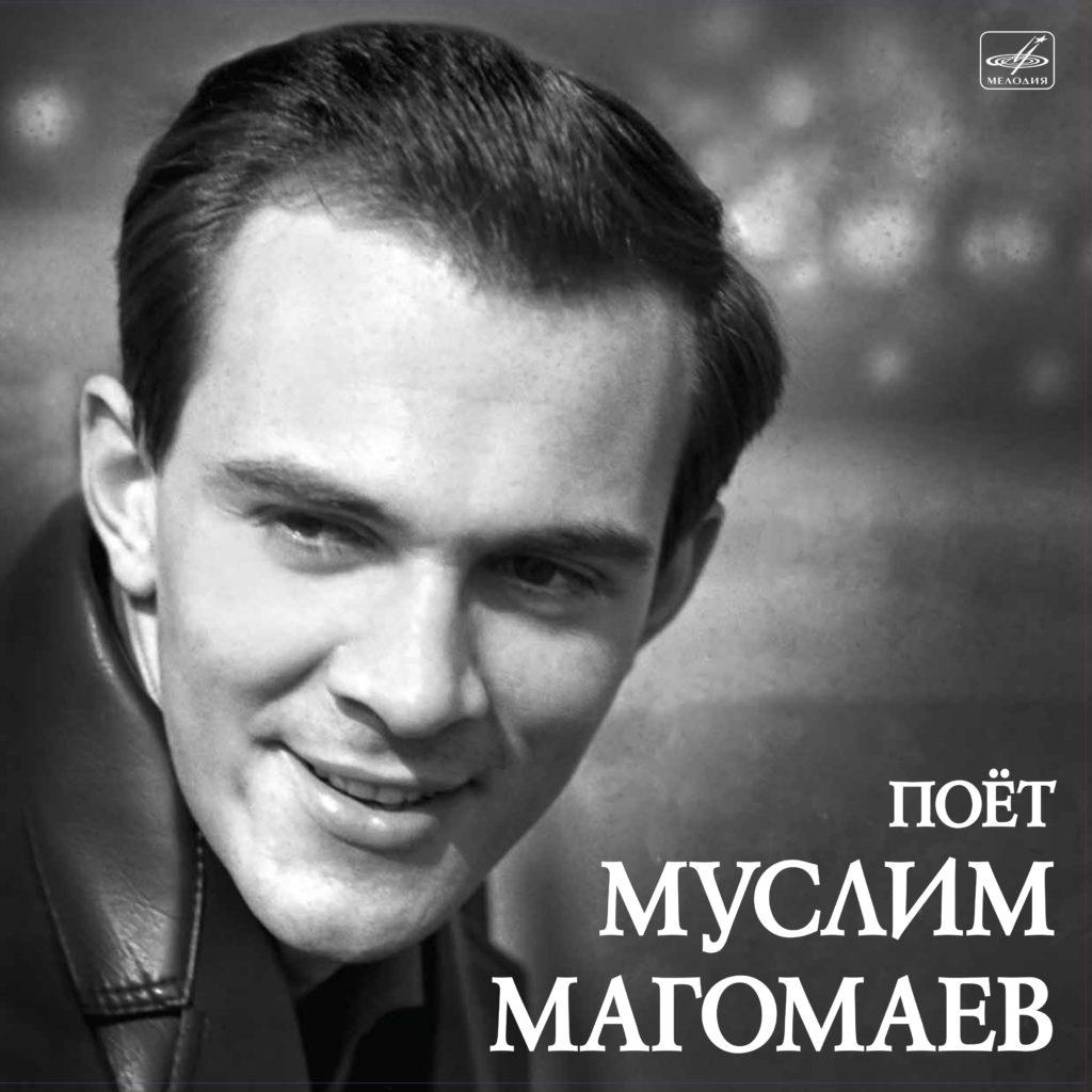 «Фирма Мелодия» выпустила грампластинку Муслима Магомаева