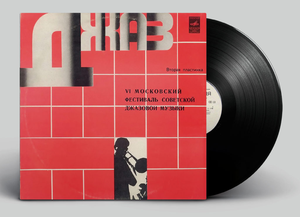 Джаз-78 <br>Постраницам VIМосковского фестиваля советской джазовой музыки <br>Вторая пластинка