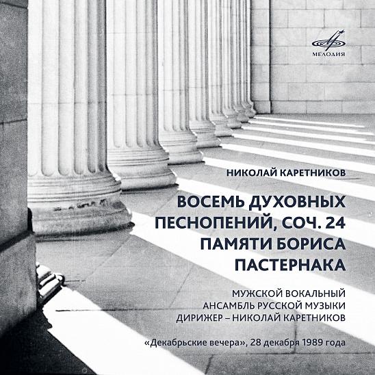 «Фирма Мелодия» представляет запись хорового цикла Николая Каретникова