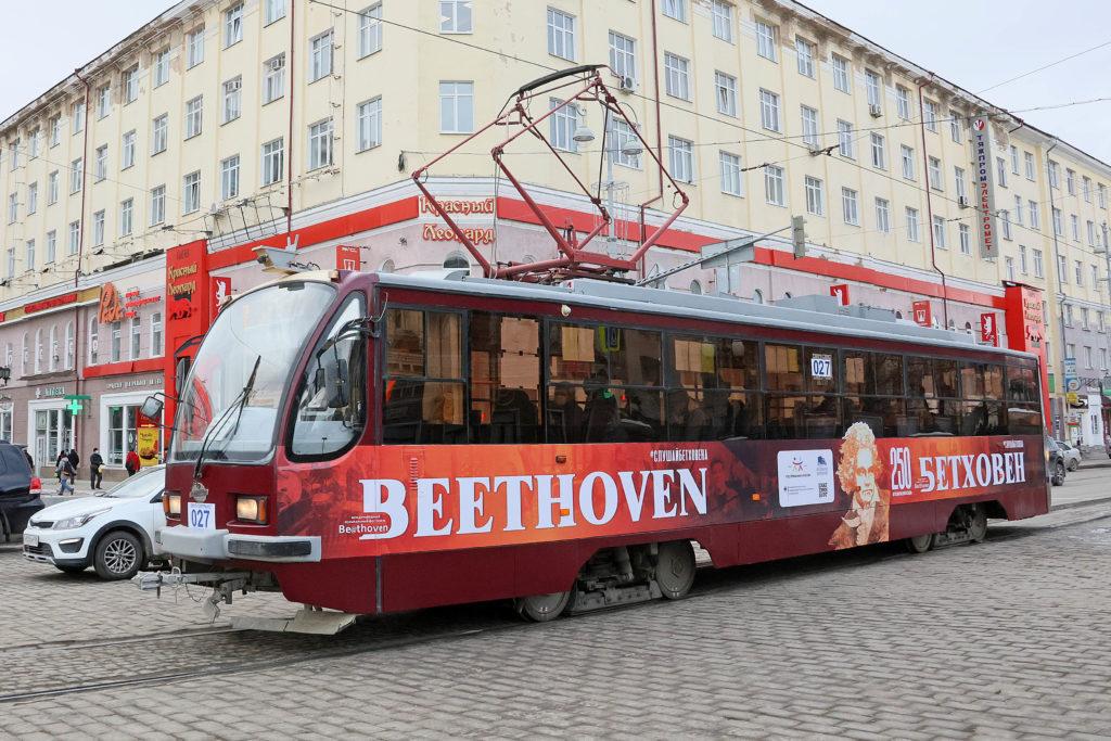 В Екатеринбурге стартовал «Бетховенский маршрут»