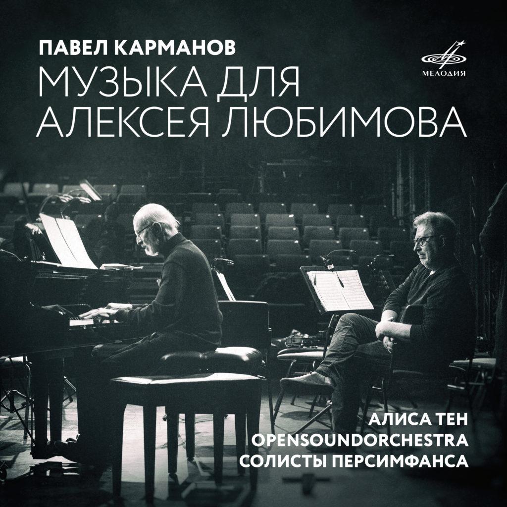 «Фирма Мелодия» представляет цифровой альбом Павла Карманова