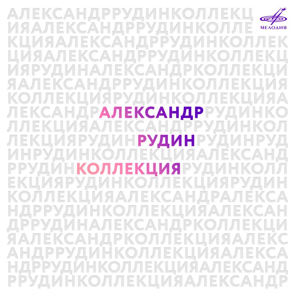 «Мелодия» выпустила фондовые записи к 60-летию Александра Рудина