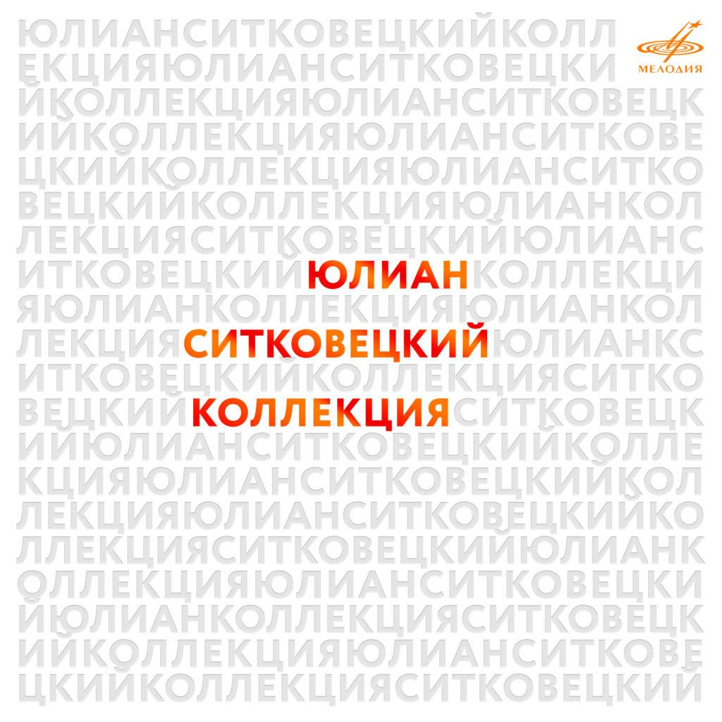 «Фирма Мелодия» публикует архивные записи Юлиана Ситковецкого