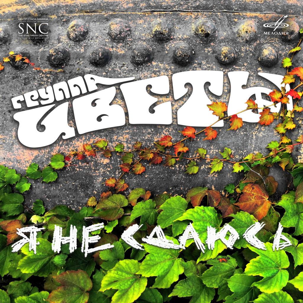 Стас Намин и «Фирма Мелодия» представляют релиз альбома «Я не сдаюсь»