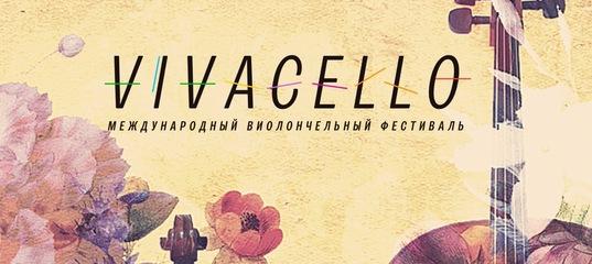 Фестиваль Vivacello состоится в следующем году