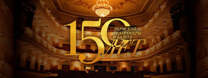 Пермский театр открывает год праздничных событий в честь своего 150-летия