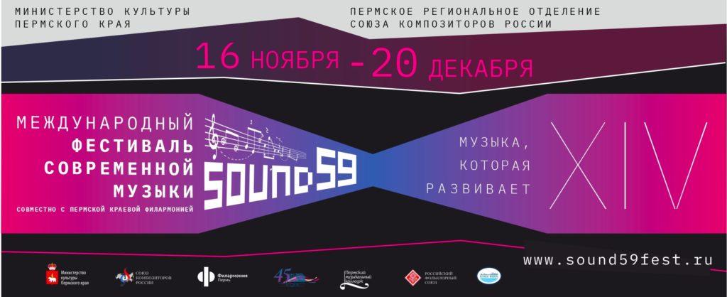 На фестивале Sound59 в Перми изучат специфику записи современной музыки
