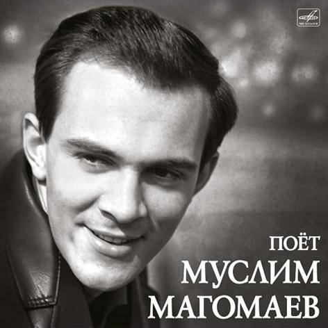 Поет Муслим Магомаев <br>Мелодия