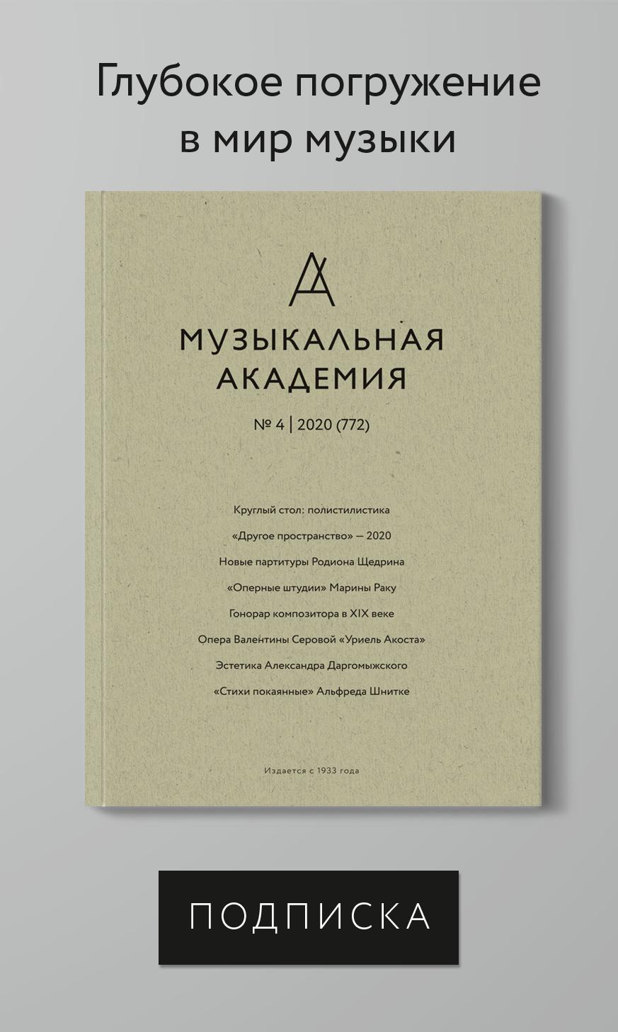 Музыкальная академия, № 4 2020