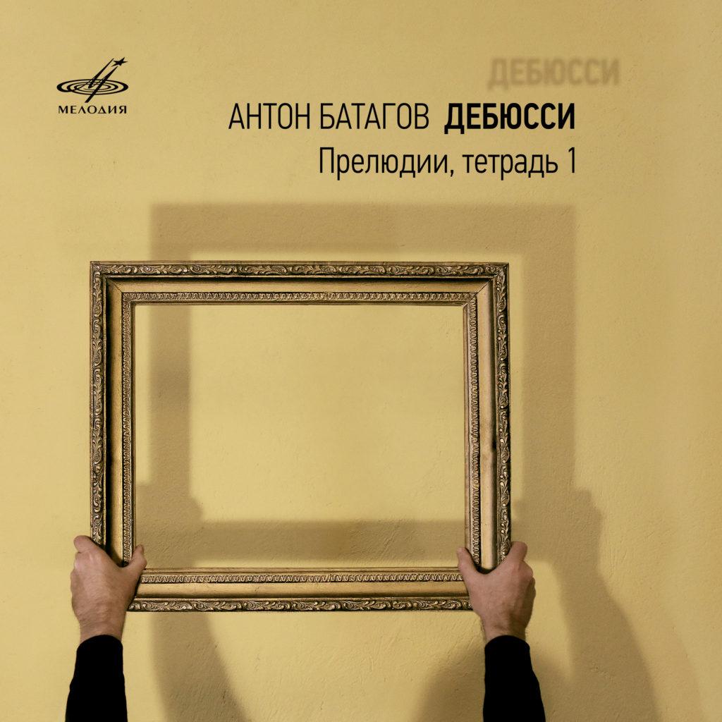 «Фирма Мелодия» представляет новый альбом Антона Батагова