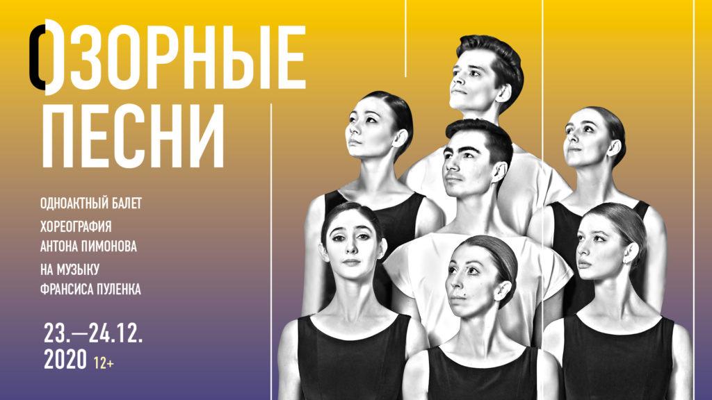 Пермский балет представляет вторую премьеру сезона
