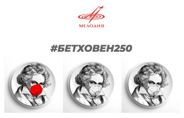 В день 250-летия Бетховена «Мелодия» выпускает три больших цифровых проекта