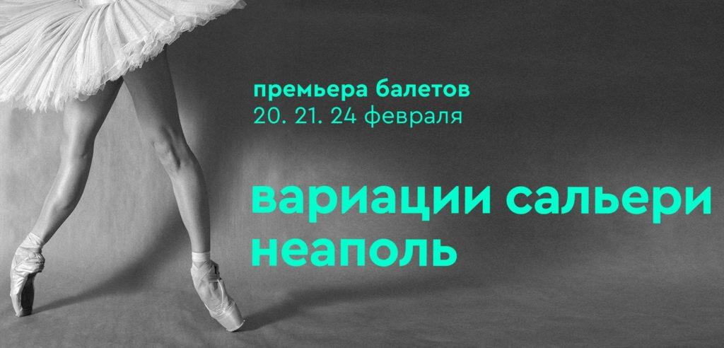 «Урал Опера Балет» представляет тройную балетную премьеру