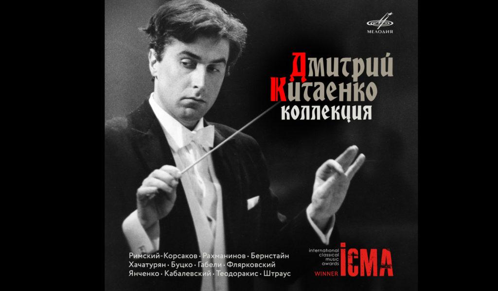 «Фирма Мелодия» стала лауреатом ICMA