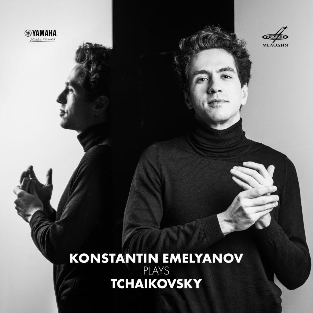 «Мелодия» и Yamaha Music представляют дебютный цифровой альбом Константина Емельянова