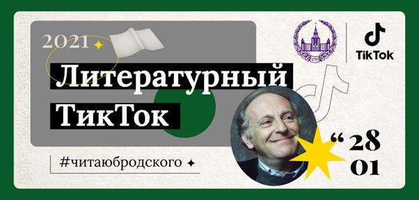 Акцию #ЛитературныйТикТок поддержат российские поп-исполнители